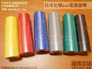 :::::建弟工坊:::::日洋化學pvc電器膠帶 2吋 48mm*16米 一入裝 寬版 絕緣膠帶 電火布 電氣膠帶