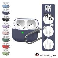 【AHAStyle】AirPods Pro 矽膠掛勾保護套(輕薄系列 1.4mm超薄連體式)