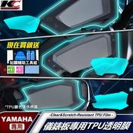 山葉 YAMAHA Force155 CUXI 勁戰 5代 四代 BWS125 儀表貼 TPU 犀牛盾 膜 貼膜 碼表膜