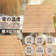 黃金屋地墊 台灣製造 105*105*2cm 超耐磨 轉印貼膜 櫸木木紋地墊