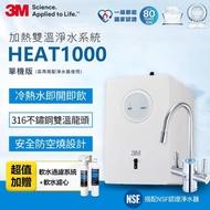 【3M】HEAT1000高效能櫥下型熱飲機-單機版(加贈前置樹脂軟水系統+軟水濾心)