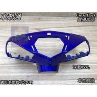 [車殼通]適用:四代勁戰125(2UB)把手前蓋,車首前段,深藍.$510,,Cross Dock景陽部品