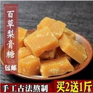 (想你茶坊)手工百草梨膏糖砂板糖潤喉糖清涼糖護嗓子含片500g