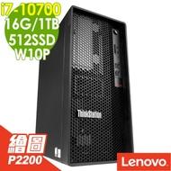 Lenovo P340 繪圖工作站 i7-10700/16G/M.2 512SSD+1TB/P2200 5G/500W/W10P