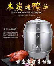 世廚90雙層烤鴨爐燒鵝叉燒臘果木炭燒鴨雞烤乳豬吊爐脆皮烤肉 暖心生活館