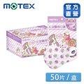 【MOTEX 摩戴舒】C型醫用口罩 Pony彩虹小馬 幼幼款(5片包,10包/盒,共50片)