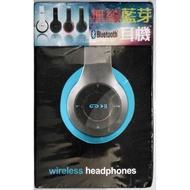 [跳樓價] P47 無線藍牙耳機