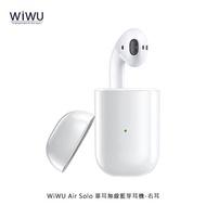 AirSolo 單耳無線藍牙耳機 右耳式 WIWU 非AIRPODS 含保固