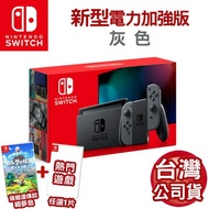 任天堂 Switch新型電力加強版主機 灰色 +薩爾達傳說 織夢島 (夢見島)–中文版+遊戲片任選