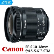 【Canon】EF-S 10-18mm f/4.5-5.6 IS STM 超廣角變焦鏡(公司貨)