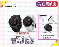 [會員同樂會下單享20%回饋] GARMIN Approach S62 血氧偵測 (黑,白兩色) 進階高爾夫 GPS 腕錶 智慧腕錶 運動錶 男錶 脈搏 血氧 行動支付 Approachs62 附大全配