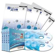 專技特考驗光人員(眼球解剖生理學與倫理法規(含眼球構造))密集班單科DVD函授課程