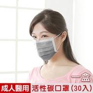 【順易利】台灣製-四層活性碳成人醫用口罩(9.5x17.5cm)30入/盒(一盒)