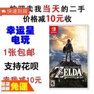 【現貨】 任天堂二手Switch游戲卡 NS 塞爾達傳說 荒野之息 薩爾達 曠野