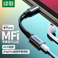 綠聯lightning耳機轉typec轉接頭tpc數據線MFI充電接口轉換器適用于華為小米手機蘋果Macbook電腦ipadpro平板