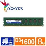 @電子街3C特賣會@全新 ADATA 威剛 DDRIII DDR3 1600 8G 8GB RAM 記憶體