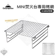 柯曼 Campingmoon MINI焚火台專用 304不鏽鋼烤網 W-020 烤網