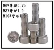 【螺絲專賣】m6 m8 m10 p0.75 p1.0 細牙 不鏽鋼 有頭內六角螺絲