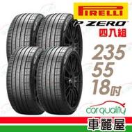 【倍耐力】P ZERO PZ4 舒適操控輪胎_四入組_235/55/18