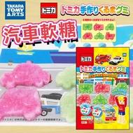 日本 手作 TOMICA 汽車軟糖 20g 軟糖 知育果子 食玩 汽車 DIY 汽車造型軟糖 多美小汽車【N103588】