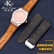 代用恒寶HUBLOT宇舶大爆炸融合王者至尊系列手錶帶 復古真皮錶帶