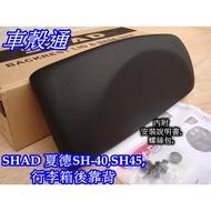 [車殼通]西班牙SHAD行李箱 SH40,SH45,行李箱後靠背,一只
