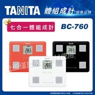 永大醫療~TANITA 七合一體組成計BC-760 1台1980元~(此商品下定需等2-3天出貨)