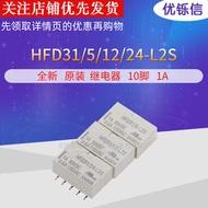 HFD31/5/12/24-L2S 全新繼電器10腳1A 原裝5V 12V 24V L2S