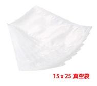 15x25cm 50入紋路真空袋食品真空袋 紋路袋 真空網紋袋 真空壓紋袋 適用各種家用真空機 costco真空機可用
