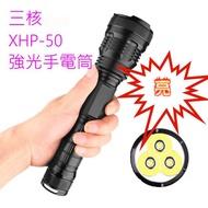 新款3核XHP50強光手電筒鋁合金 工作燈P50強光手電筒