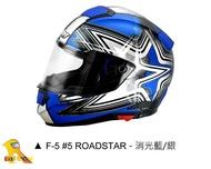 ~任我行騎士部品~ M2R F-5 #5 RoadStar 消光藍銀 彩繪 全罩 內置鏡片 F5