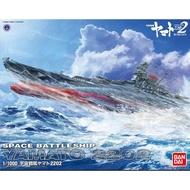 【鋼普拉】現貨 BANDAI 組裝模型 1/1000 YAMATO 宇宙戰艦大和號 2202 航空母艦 含LED*2