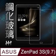 【HH】鋼化玻璃保護貼系列 ASUS ZenPad 3S 10 (Z500KL) (9.7吋)