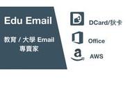 DCARD dcard 帳號 正規國內外大學全新帳號 低能卡