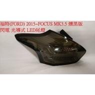 新店【阿勇的店】FORD MK3.5尾燈 FOCUS 2015~ MK3.5 燻黑版 閃電光導LED尾燈 focus