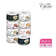 【Cherie 法麗】全營養主食無穀貓罐《泌尿道保健|腸胃保健》80g(24罐組)