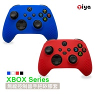 【ZIYA】Xbox Series 副廠遊戲手把控制器 矽膠保護套(亮彩款 2入)