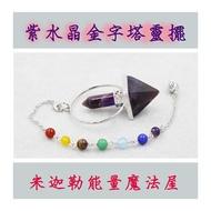 紫水晶金字塔靈擺 七色脈輪手鏈 天使能量守護 占卜 靈擺長約6.5cm