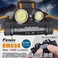 【Fenix】FENIX HM65R雙光源三防鎂合金頭燈(MAX 1400 Lumens)