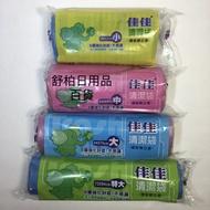 佳佳垃圾袋清潔袋環保無公害有特大/大/中/小