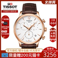 TissotTissot1853Men's Quartz Watch Junya Series Swiss Original Official Authentic Products Belt Watch