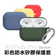 Airpods Pro 液態矽膠保護套 保護殼 防摔軟殼 全包覆 附掛勾 扣環 支援無線充電 充電孔防塵塞設計