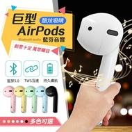 【搞怪吸睛!派對必備】巨型AirPods藍牙音響 airpods 藍牙喇叭 藍芽喇叭 藍芽音響 音響 喇叭【A2313】