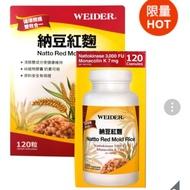 WEIDER 威德納豆紅麴 120 粒