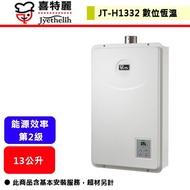 喜特麗--JT-H1332--13公升數位恆慍熱水器--(含基本安裝)