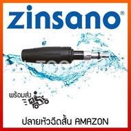 Hot Sale ZINSANO หัวฉีดสั้นแบบปรับได้ สำหรับรุ่น AMAZON SIBERIAN เครื่องฉีดน้ำแรงดันสูง ราคาถูก เครื่อง ฉีด น้ำ เครื่อง ฉีด น้ำ แรง ดัน สูง เครื่อง อัดฉีด ปั๊ม น้ำ แรง ดัน สูง
