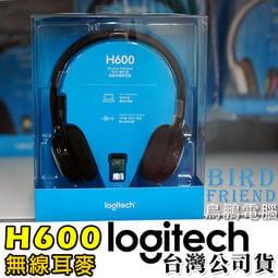 【鳥鵬電腦】logitech 羅技 H600 無線耳機麥克風 2.4G無線 USB接收器 隔噪麥克風 耳罩控制 可折疊