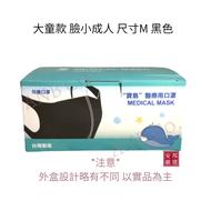 【安邦嚴選】寶島醫療用口罩-立體兒童加大(M) 適合12歲以上 黑色50入/盒
