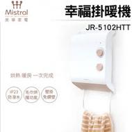 【現貨】美寧 幸福掛暖機 JR-5102HTT 防潑水/毛巾烘暖/免鑽孔/電暖器/烘衣