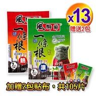 【風獅爺】金門一條根精油貼布-13包揪團組(加贈2包-共105片)